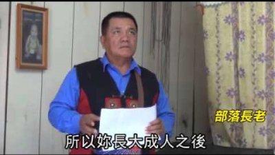 台灣第1次 同志家庭收養 原民部落認可--蘋果日報 20150105