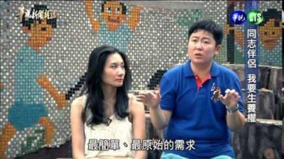 0922華視新聞雜誌-同志伴侶 我要生養權