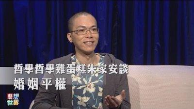 《藝想世界》朱家安談婚姻平權