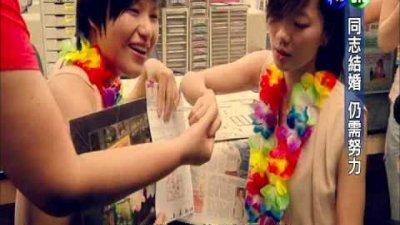 0915華視新聞雜誌-同志結婚 仍需努力