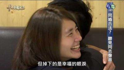 1209華視新聞雜誌-同婚合法?聽見同志聲音