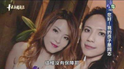 0610華視新聞雜誌-你好 我的孩子是同志