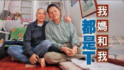 【台灣壹週刊】她和媽媽都是女同志,但她卻直到中年才真正了解媽媽不為人知的過往……