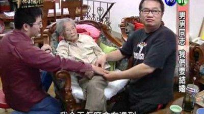 0423華視新聞雜誌-男男同志 我們要結婚