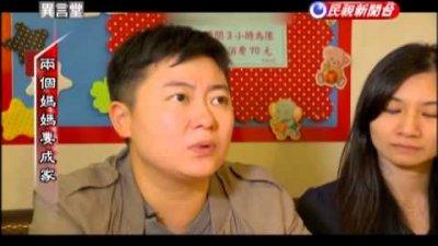 2013.11.30【民視異言堂】兩個媽媽要成家