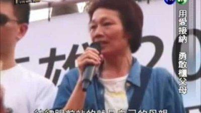 用愛接納同性戀 勇敢同志櫃父母 (華視新聞雜誌 2011/1/17)
