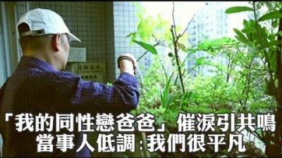 爸坦承是同志 兒仍大方獻愛 | 台灣蘋果日報