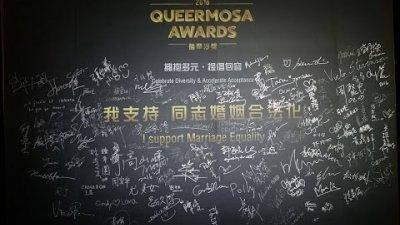11月17日 力挺婚姻平權!
