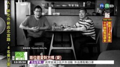 廣告同志伴侶 苦等婚姻32年