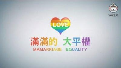 社會議題系列:滿滿的,大平權 2.0版 / 婚姻平權與Nussbaum
