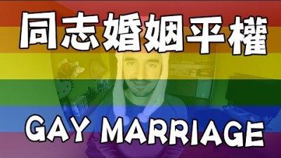 台灣同志婚姻?摩天輪也可以結婚嗎?TAIWAN GAY MARRIAGE