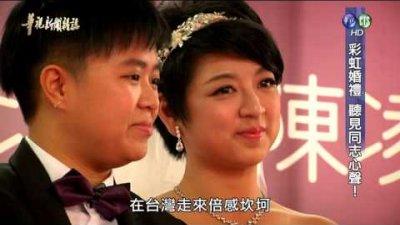 1205華視新聞雜誌-彩虹婚禮 聽見同志心聲